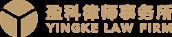 Yingke Law Firm (Sydney)