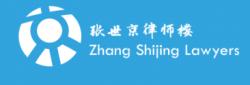 Zhang Shijing Lawyers